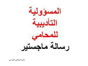 المسؤولية التأديبية للمحامي رسالة ماجستير نادي المحامي السوري Arabic Calligraphy