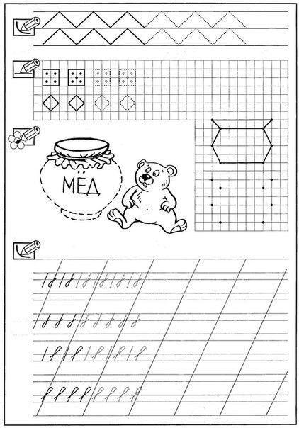 Propisi Dlya Podgotovki Detej K Shkole Vsem Uchitelyam Propisi Shkola Obrazovanie