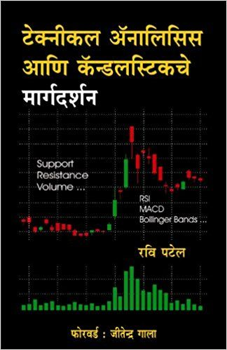 Forex books in hindi gbp polish zloty