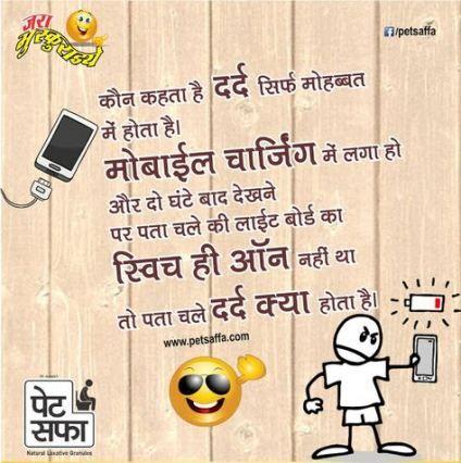 New Quotes Sarcastic Hindi Ideas Funny Jokes In Hindi Jokes In Hindi Sarcastic Quotes Funny