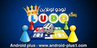 تحميل لعبة ملك اللودو Ludo King اون لاين مجانا للاندرويد Android Plus Kings Game Classic Board Games Multiplayer Games