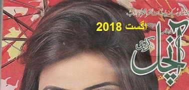 Aanchal Digest April 2018 [Free PDF Download] | Books Tube