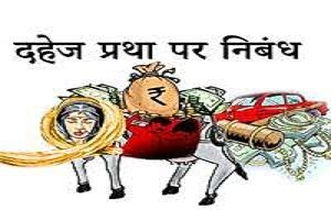 Essay On Dowry System In Hindi Pdf