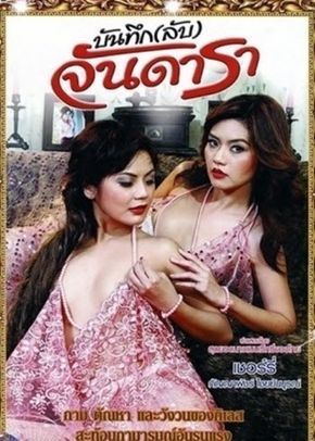 download film jandara sub indo
