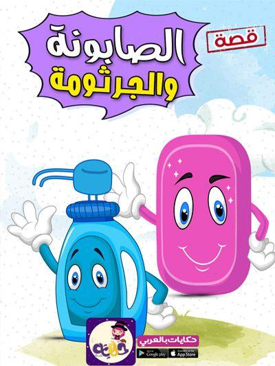 الصابونة والجرثومة قصة مصورة عن نظافة اليدين للأطفال تطبيق حكايات بالعربي Minions Character