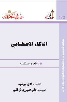 تحميل كتاب اساسيات الذكاء الاصطناعي واقعه ومستقبله Pdf العلوم كوم Book Challenge Electrical Engineering Books Arabic Books