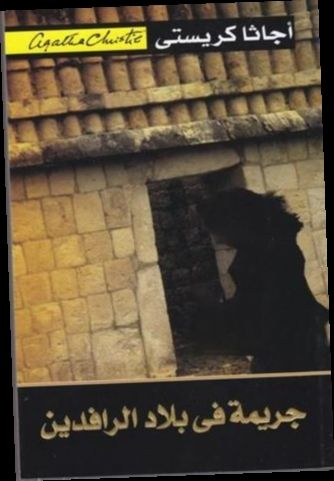 Ebook Pdf Epub Download جريمة في بلاد الرافدين By Agatha Christie Books New Releases Arabic Books Agatha Christie