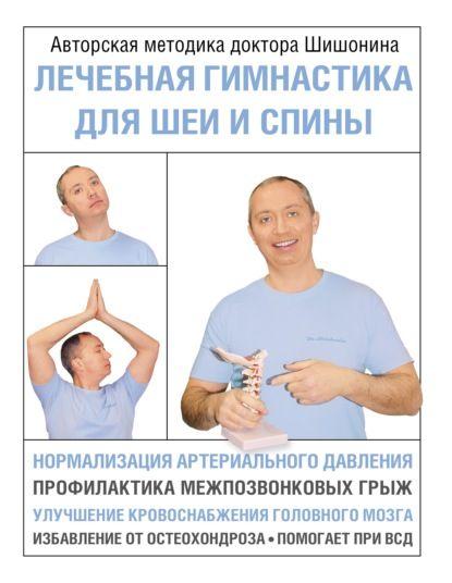 Lechebnaya Gimnastika Dlya Shei I Spiny V 2021 G Knigi Maket Knigi Xxi Vek