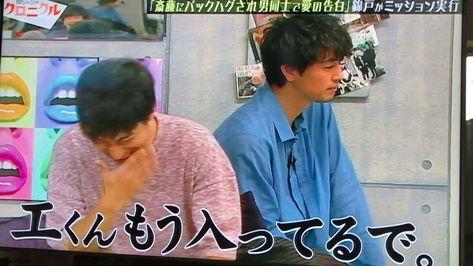 クロニクル錦戸と斎藤工のBL♡ - YouTube