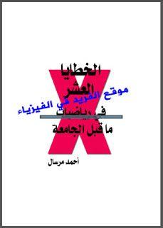 تحميل كتاب ترانسيرفينج pdf