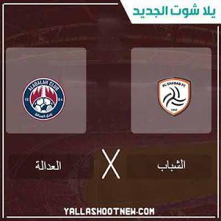 مشاهدة مباراة الشباب والعدالة بث مباشر اليوم 05 03 2020 في الدوري السعودي Infiniti Logo Vehicle Logos Logos