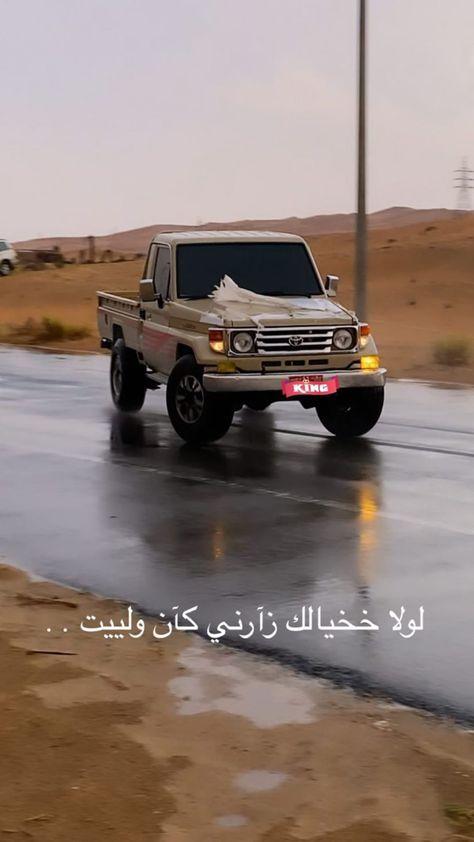 فـتـك و كلوزر Cover Photo Quotes Beautiful Arabic Words Photo Quotes