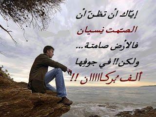 صور عن الصمت حكم عن الصمت صور مكتوب عليها كلام عن الصمت Funny Quotes Islamic Art Arabic Quotes