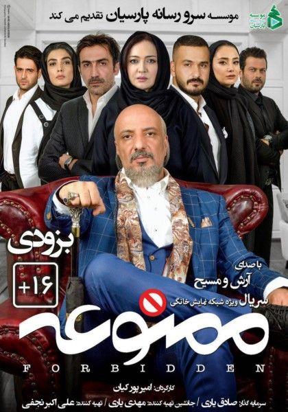دانلود سریال ممنوعه با لینک مستقیم دانلود رایگان سریال ایرانی ممنوعه کیفیت عالی و کم حجم New Iranian Serial Mamnooe زمان Streaming Movies Movies Best Tv Shows
