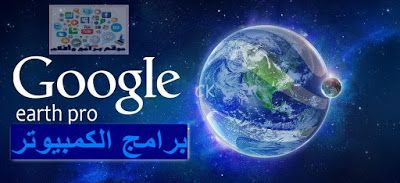 تحميل برنامج Google Earth Pro كامل مع الكراك Google Earth Earth Search Everything