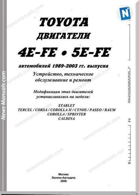 toyota engine 4e fe 5e fe repair manual | repair manuals, toyota, engine  repair  pinterest