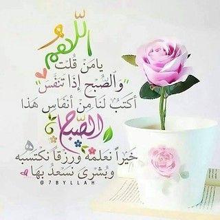 آللهم يا من قلت والصبح Good Morning Arabic Good Morning Gif Morning Words