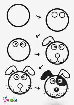 رسم كلب للاطفال بالخطوات Art Drawings For Kids Cartoon Drawings Cute Drawings