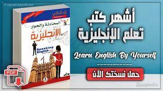 كتاب المحادثة والحوار في اللغة الإنجليزية تحميل وقراءة مباشرة Speak English Fluently Speaking English Cereal Box