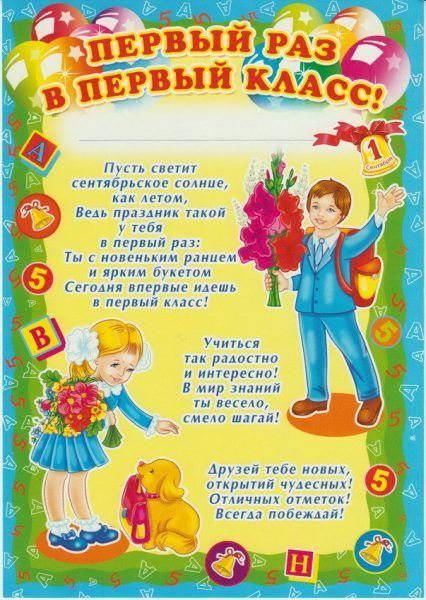 pozdravlenie-s-pervim-sentyabrya-pervoklassniku-otkritka foto 11
