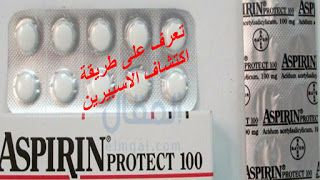 تعرف على طريقة اكتشاف الاسبيرين وفوائدة العلاجية البيت العربي Pill Aspirin Convenience Store Products