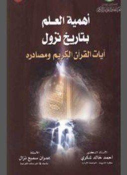 تحميل كتاب أهمية العلم بتاريخ نزول آيات القرآن الكريم ومصادره Pdf مجانا Book Cover Books Projects To Try