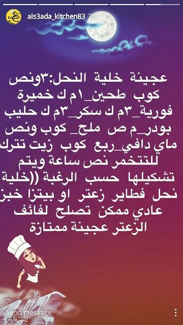 Pin By Vefat Mohsen On Food And Drink Messages Send Message Arabic Food