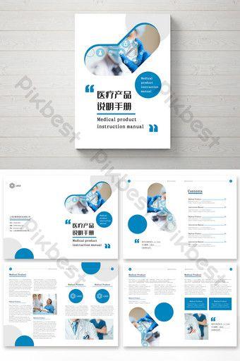 Blue Medical Product Instruction Manual Design