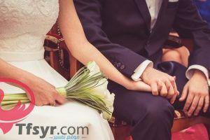 تفسير حلم الزواج في المنام للرجل العازب Holding Hands