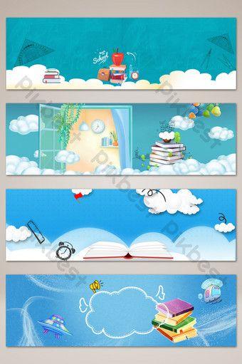 الكرتون اللوازم المدرسية راية الملصقات الخلفية الأدبية خلفيات Psd تحميل مجاني Pikbest Poster City Cartoon School Supplies