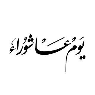صور يوم عاشوراء 2019 بطاقات تهنئة العاشر من محرم 1441 Muharram Arabic Calligraphy Image