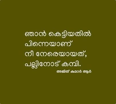 Pin By R Hmi Ravi On Mallu Qt S Dental Quotes Love Life Quotes Color Quotes
