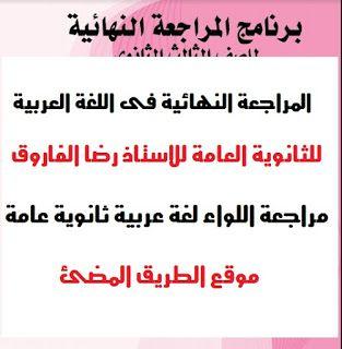 المراجعة النهائية فى اللغة العربية للثانوية العامة للاستاذ رضا الفاروق 2020 مراجعة اللواء لغة عربية ثانوية عامة Math Math Equations