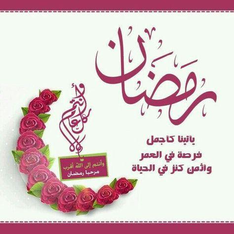 اجمل التهاني وأحلى الاماني بحلول شهر رمضان المبارك اعاده الله عزوجل على الجميع بالخير واليمن والبركات وكل عام وانتم الى الله اقرب Crown Jewelry Jewelry