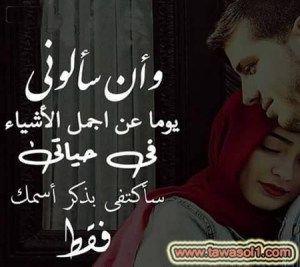 بايو انستقرام عن الحب Love Words Love Quotes For Girlfriend Arabic Love Quotes