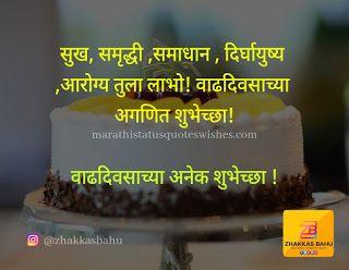 Birthday Wishes In Marathi Happy Birthday Wishes In Marathi