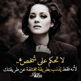 لا تحكم على الأشخاص Arabic Words Mobile Photos Photo