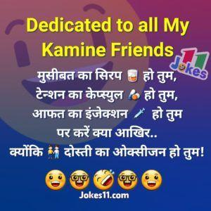 Funny Hindi Jokes And Chutkule For Friends Kamine Friends Friend Jokes Jokes Quotes Funny Jokes In Hindi