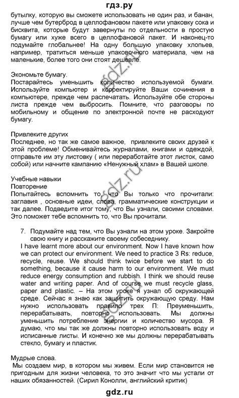 Http:spishy.ru все задания по activity book 6 класс 9 издание 2018 год афанасьева