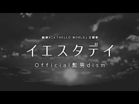 髭 dism official イエスタデイ 歌詞 男