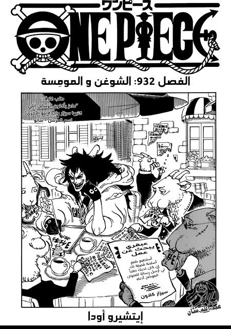 Manga One Piece 932 Watch And Download One Piece Chapter One Piece Manga Chapter