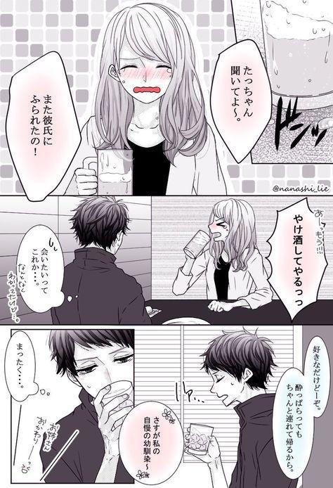 埜生 やお nanashi lie さんの漫画 7作目 ツイコミ 仮 twitter 漫画 キュン 漫画 漫画