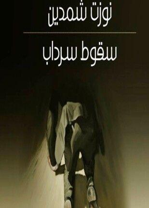 سقوط سرداب Books Movie Posters Fictional Characters