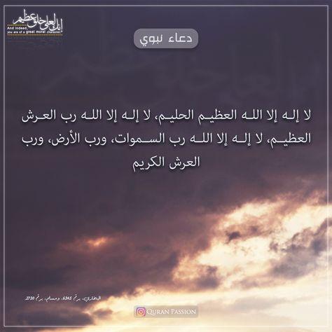 لا إله إلا الله العظيم الحليم لا إله إلا الله رب العرش العظيم لا إله إلا الله رب السموات ورب الأرض ورب العرش الكريم Islamic Quotes Quran Allah