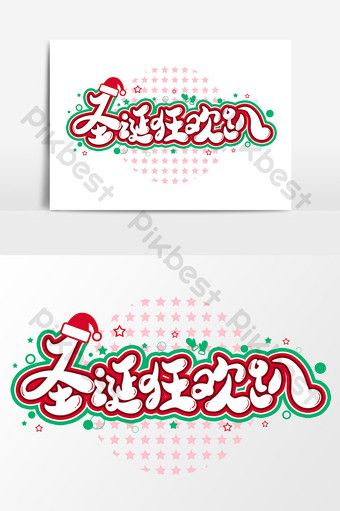 Christmas Carnival Party Art Word Font Design Element Png Images Psd Free Download Pikbest Merry Christmas Poster Word Fonts Christmas Fonts