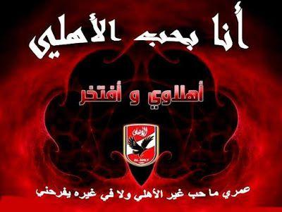 Pin By G2a Video Games On Al Ahly Club Sport Team Logos Team Logo Juventus Logo
