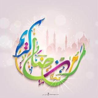 اجمل الصور رمضان كريم 2020 شارك بوستات رمضان كريم Ramadan Kareem Most Beautiful Images Ramadan