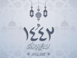 صور معايدات رأس السنة الهجرية 1442 تهنئة العام الهجري الجديد Adha Card Eid Images Happy Birthday Frame