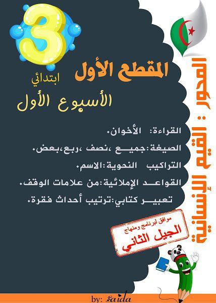 تقويمات الفصل الأول للسنة الأولى ابتدائي في نشاط التربية الإسلامية التربية المدنية التربية العلمية والتكنولوجية Blog Post Blog Posts