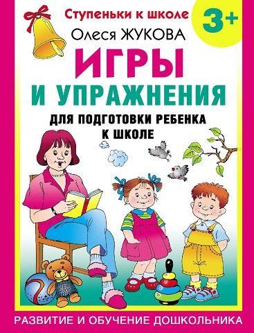 Igry I Uprazhneniya Dlya Podgotovki Rebenka K Shkole Ok Ru Kids Education Russian Lessons Rubrics